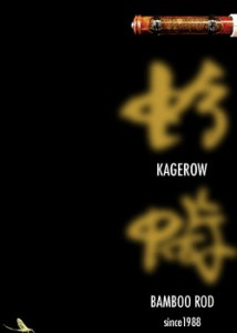 KAGEROW ROD