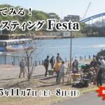 2015 キャスティング FESTA 中川船番所資料館前