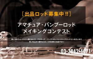 第27回ハンドクラフト展において、アマチュア・バンブーロッドメイキングコンテストを行います。