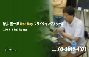 岩井 渓一郎 One Day フライタイングスクール 今回はご遠方の方も参加がしやすい様に1日コースで開催いたします