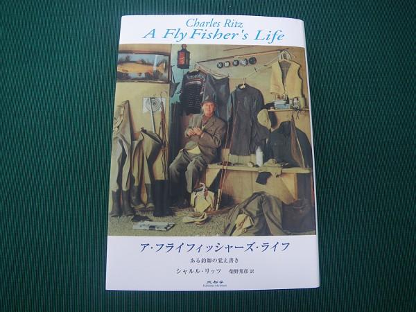 32年振りの改訂版! A Fly Fisher's Life 柴野邦彦訳