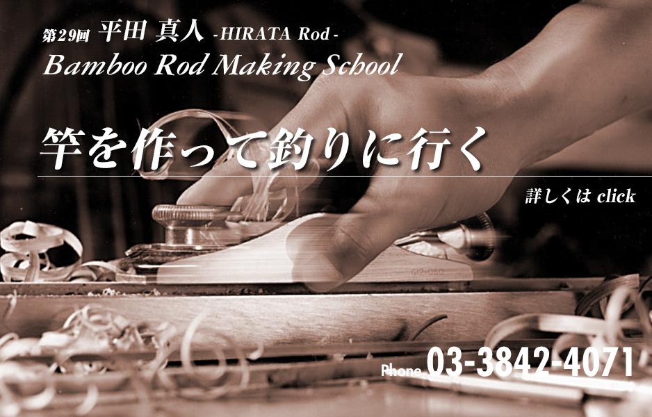 平田真人 Bamboo Rod Making School