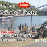 キャスティング FESTA 今年も開催です