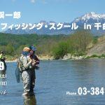 2019 岩井 渓一郎 フライフィッシング・スクール in 千曲川