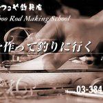 第32回 つるや釣具店・Bamboo Rod Making School