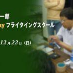 岩井 渓一郎 One Day フライタイイング・スクール